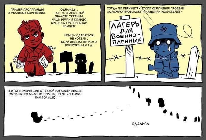 Підбірка кращих коміксів Bash.org.ru (117 картинок)
