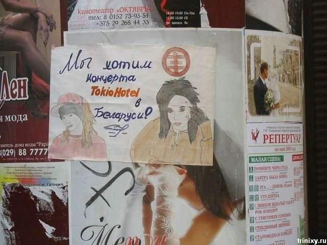 Забавні фотографії з Білорусії (110 фото)