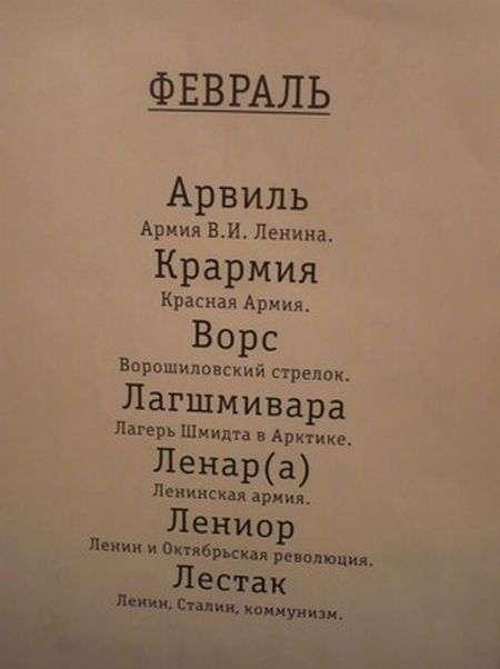 Класний календар. Дивні імена )) (12 фото)