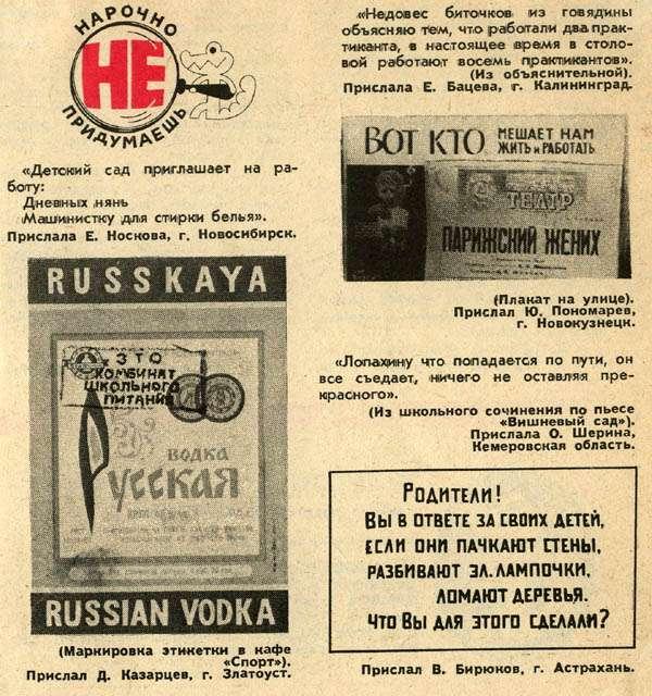 Класика радянського гумору. Журнал Крокодил (8 картинок)