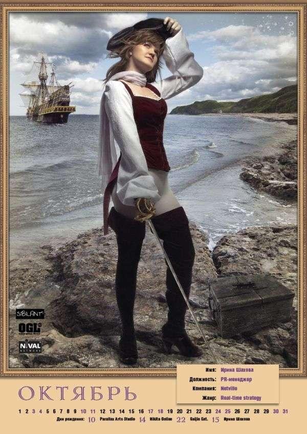Календар з російськими разработчицами ігор (12 фото)