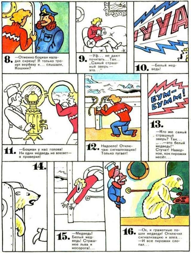 Книжка з дитинства. Пригоди матроса Кошкіна (28 скана)