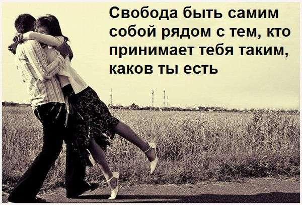 Про любов (27 картинок + текст)