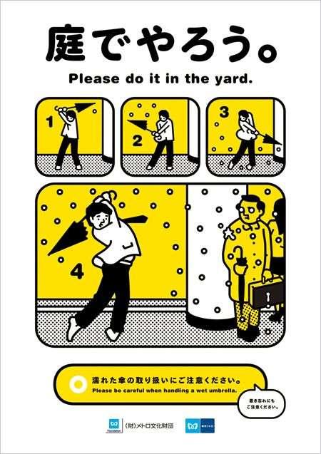 Оголошення в токійському метро (8 картинок)