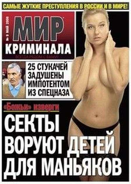 Обкладинки журналу Світ криміналу (8 фото)