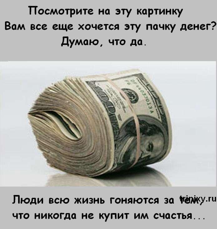 Гроші - це не головне (10 фото)