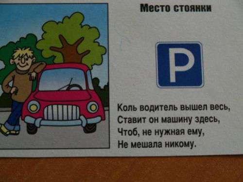 Правила дорожнього руху у віршах (18 фото)