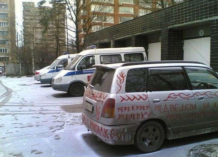 Автомобіль протесту і ФСБ (4 фото + текст)