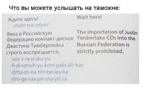 Цікавий путівник по Росії (9 фото)