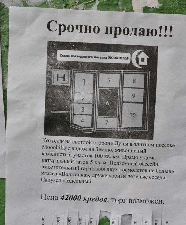 Вірусна реклама в Москві (3 фото)