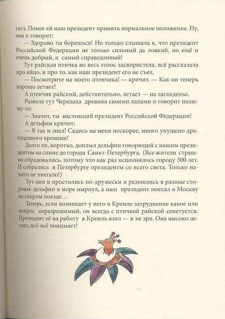 Казки про нашого президента (21 фото)