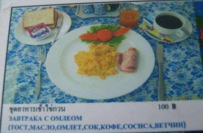 Дуже смішні назви їжі з Таїланду (14 фото)