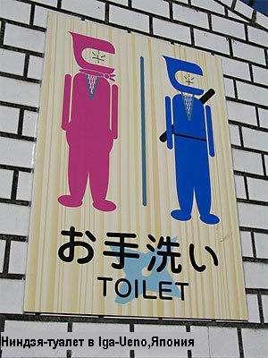 Найнезвичайніші туалетні вивіски у світі. Частина 2 (50 фото)