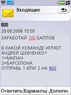 SMS-вікторина (26 картинок + текст)