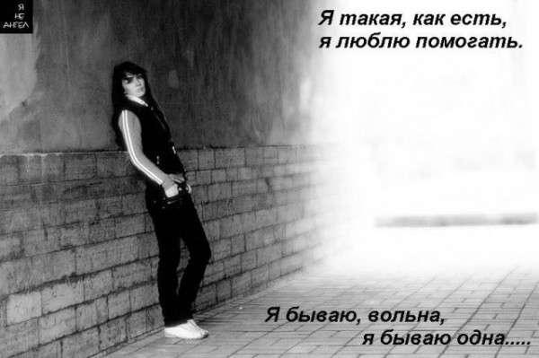 Я така, як я є (14 картинок)