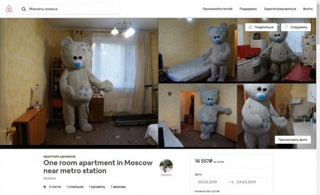 Необычное объявление о сдаче квартиры в аренду Всячина