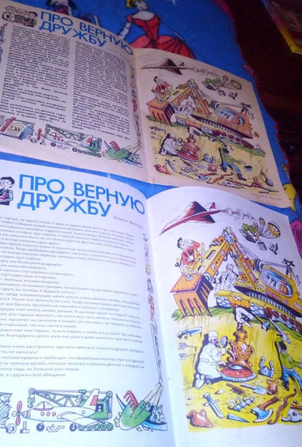 Детские журналы уже не те... Всячина