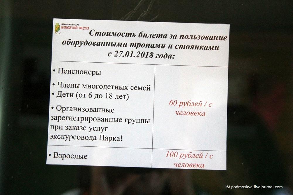 Сысертский Тальков Камень блог-тур