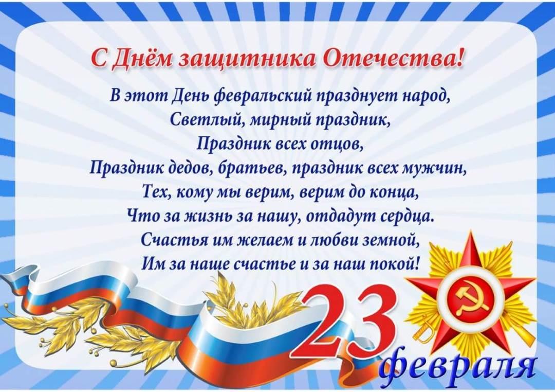 Поздравления с 23 февраля коллегам праздники