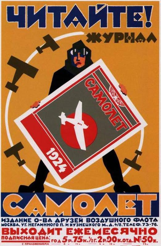 Авиационные плакаты
