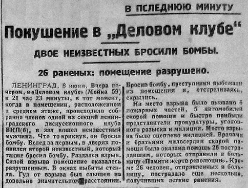 Теракт белогвардейцев в Ленинграде, 1927 Война и мир