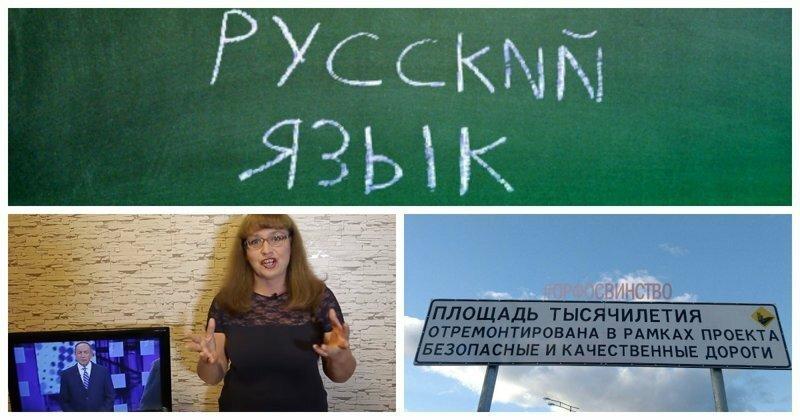 Учительница русского языка разнесла знаменитых блогеров за речевые ошибки