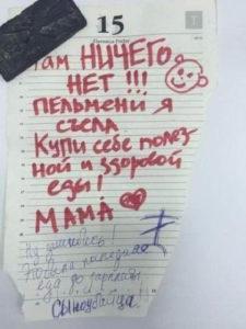 Самые смешные и неожиданные записки на холодильнике